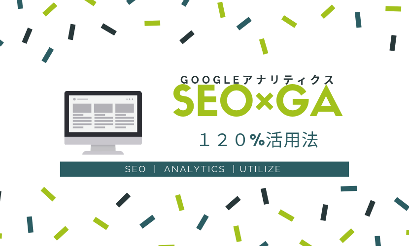 Googleアナリティクスを 120%SEOに役⽴てる⽅法