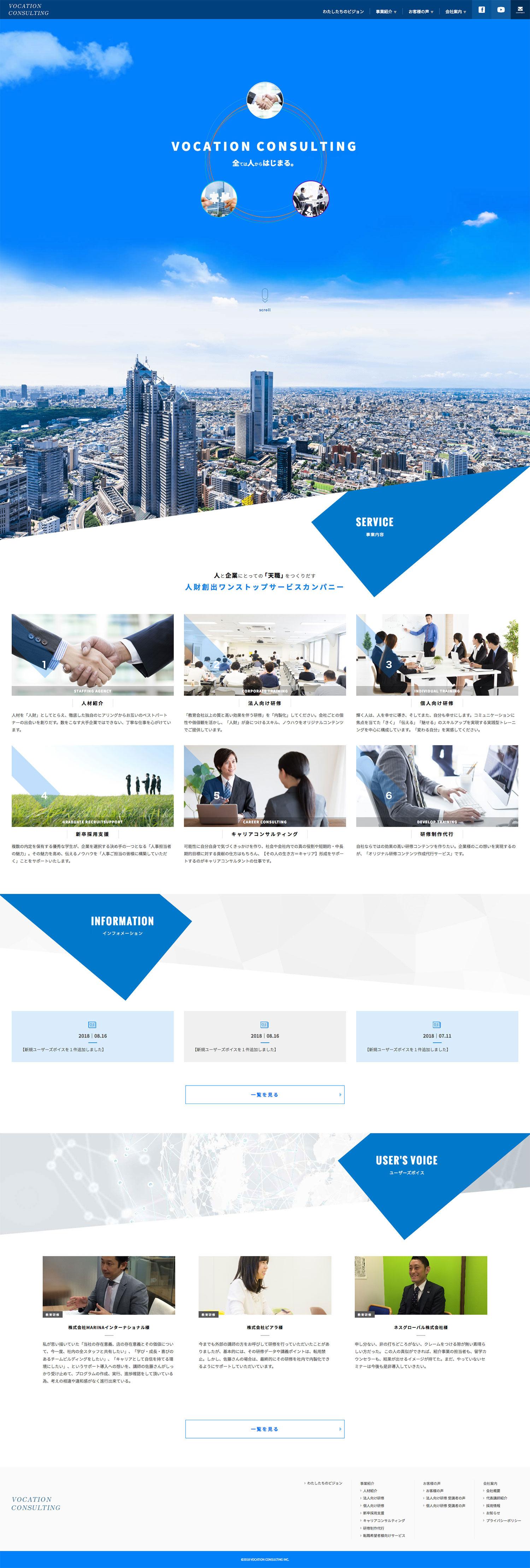 ヴォケイション・コンサルティング株式会社