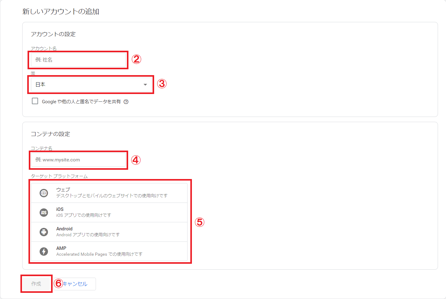 Googleタグマネージャー 設定