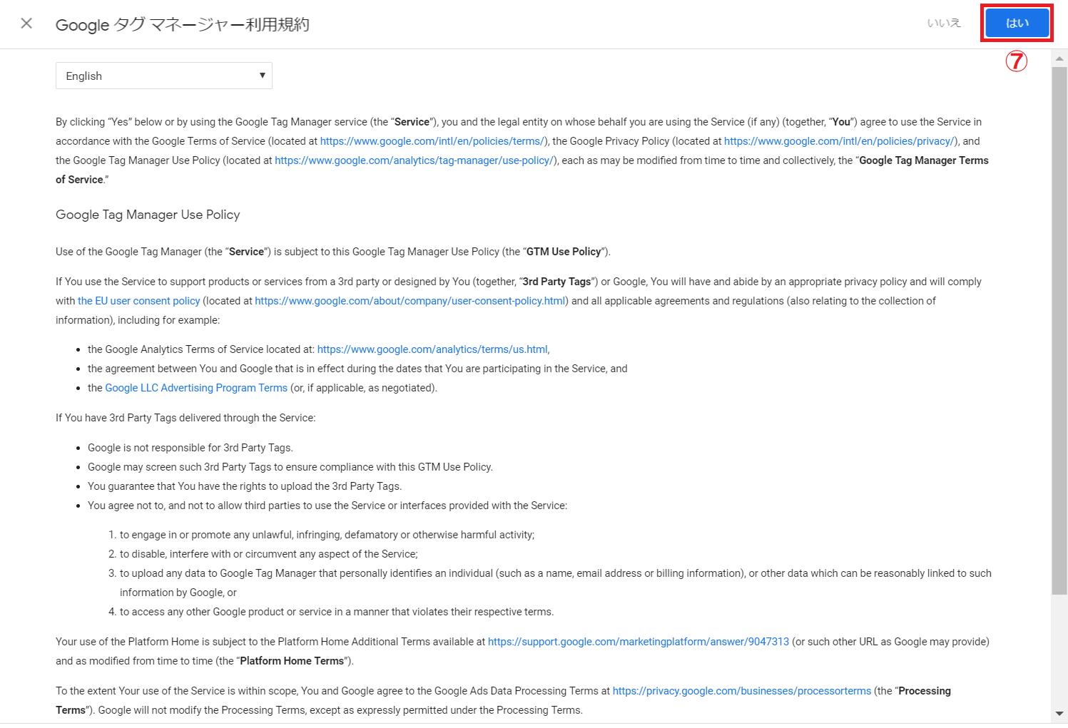 Googleタグマネージャー 利用規約