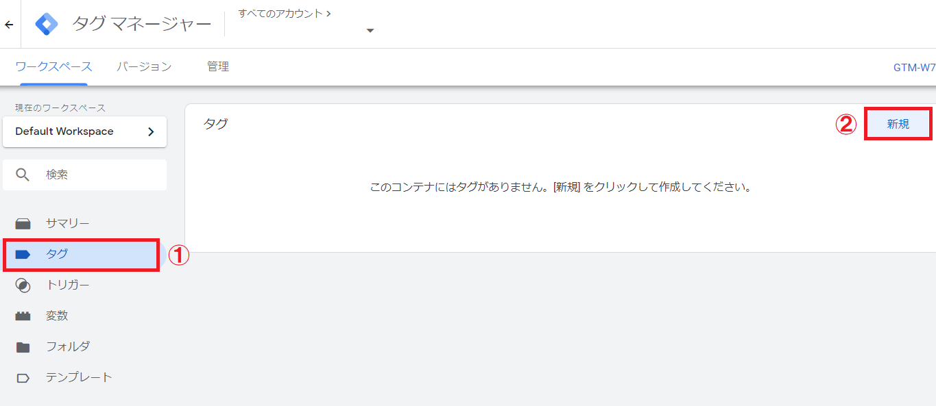 Google Analyticsタグ