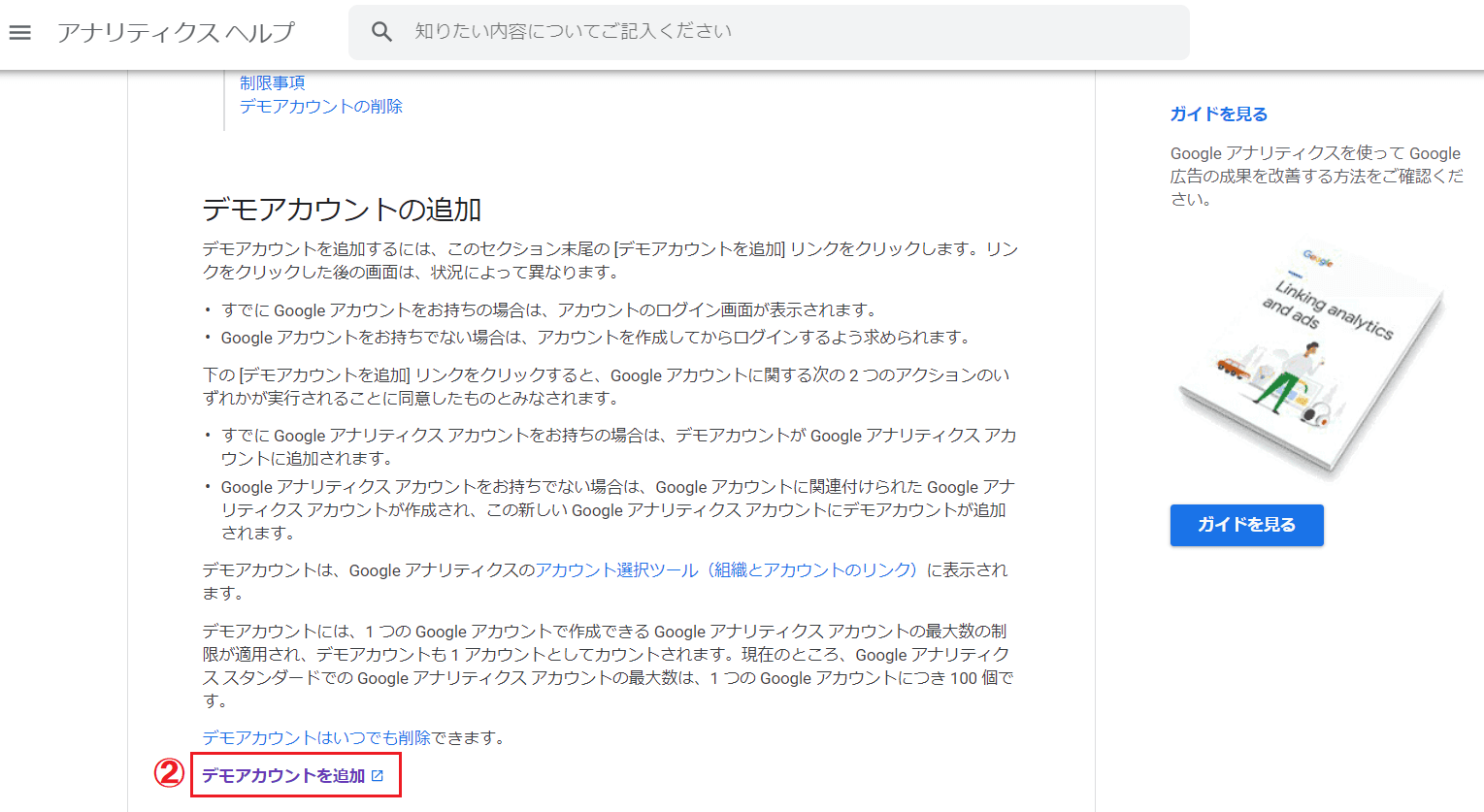 Googleアカウントデモアカウントの利⽤⽅法②