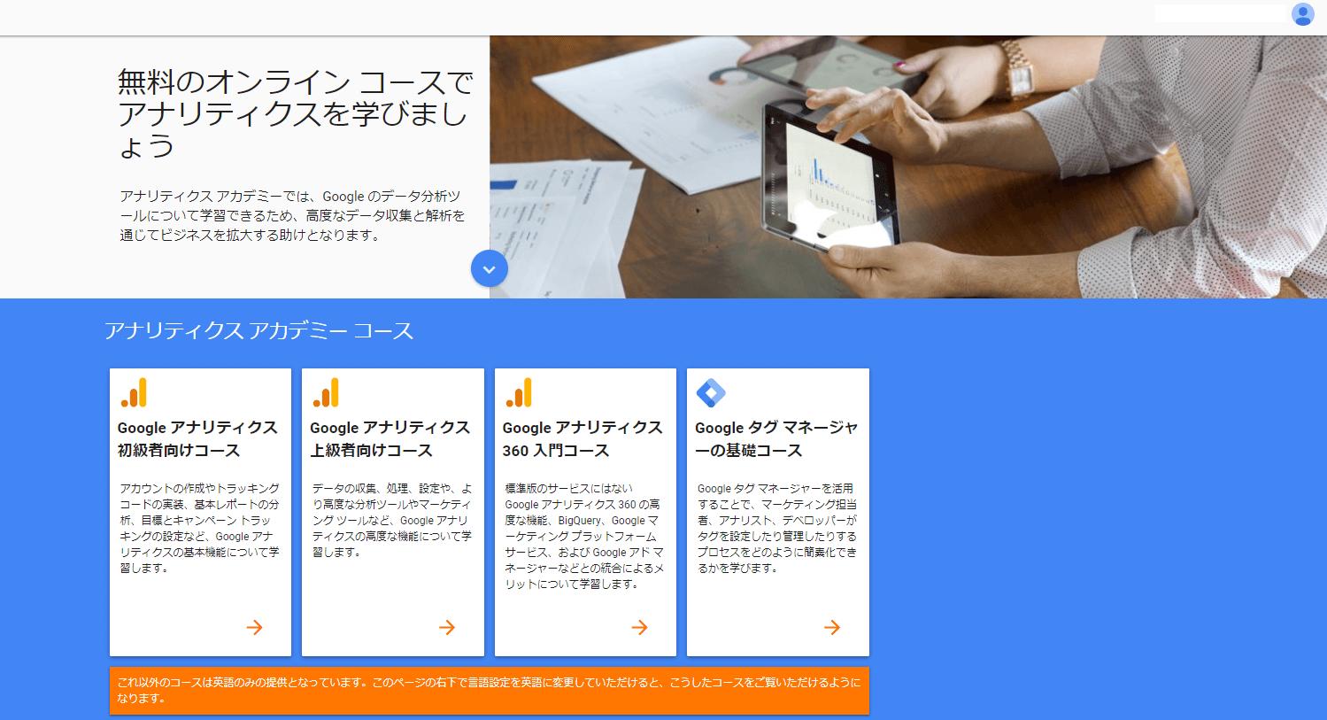 Googleアナリティクスアカデミーで使い⽅を覚える⽅法