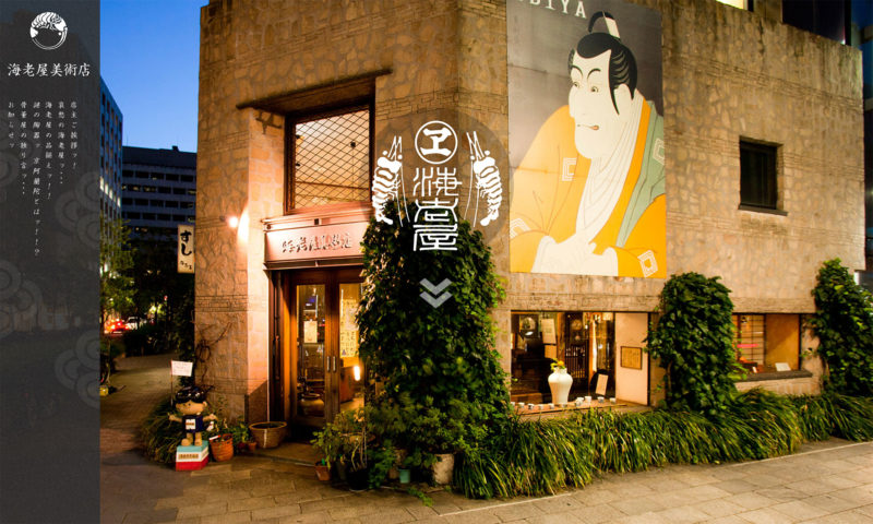 日本橋骨董品屋 海老屋