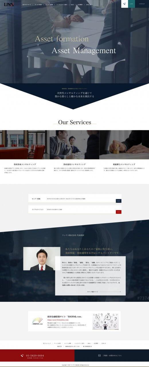 株式会社LINX